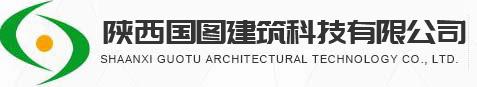 陕西国图建筑科技有限公司